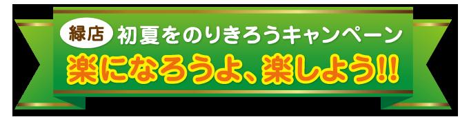緑店初夏をのりきろうキャンペーン