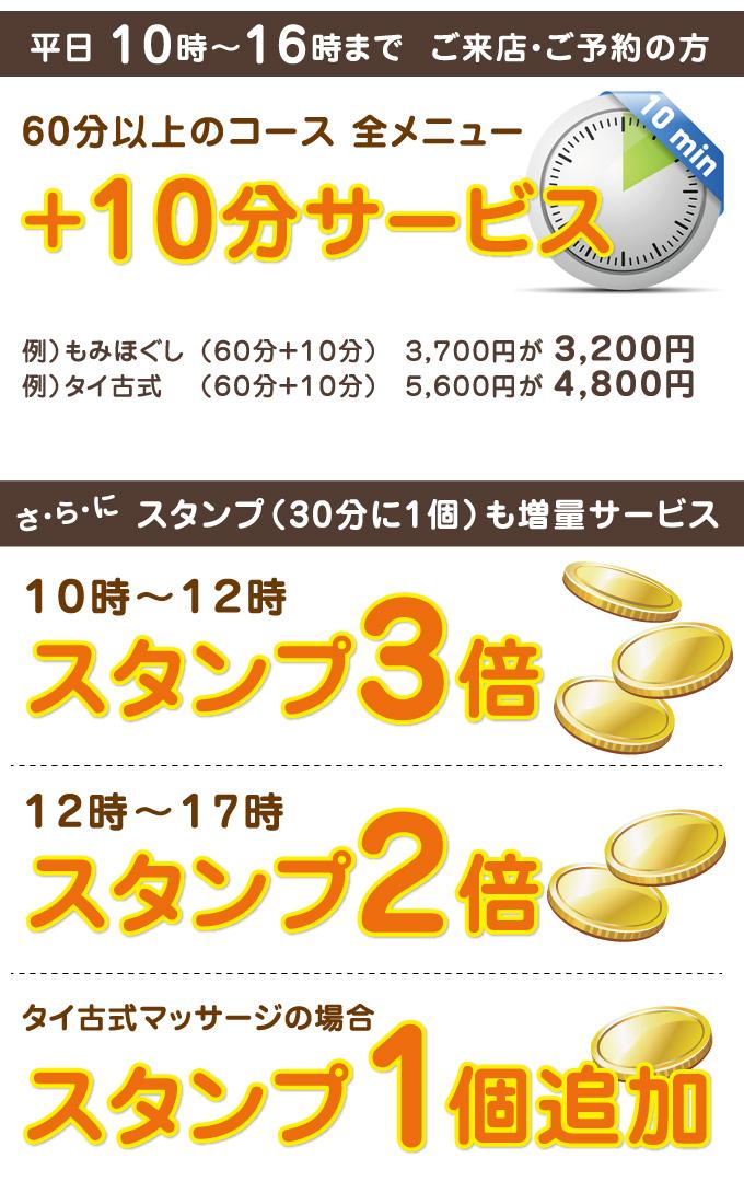 10分プラス+増量キャンペーン