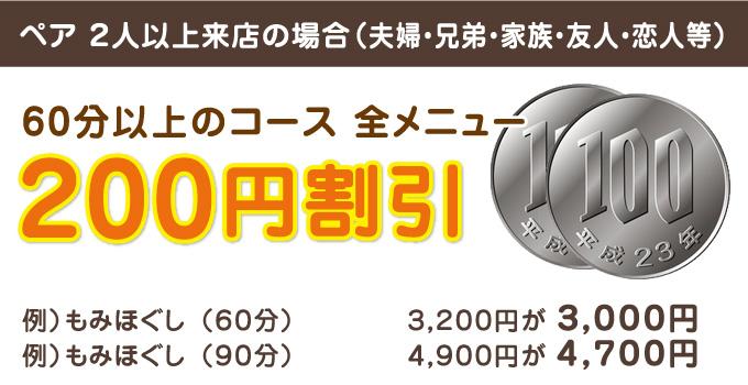 ペア200円割り引き