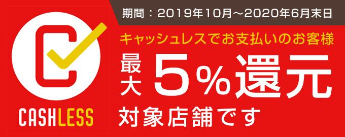 最大5%還元