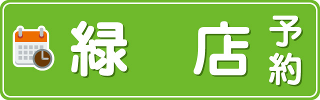 緑店ネット予約バナー