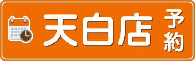 天白店ネット予約バナー