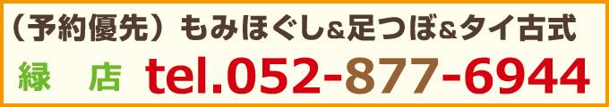 緑店の電話番号