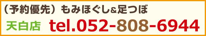 天白店の電話番号